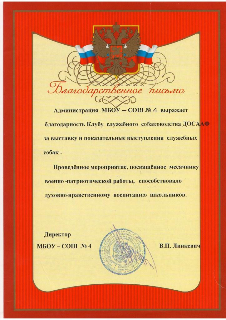 Благодарственное письмо за показательные выступления МБОУ СОШ № 4. 2012 г.