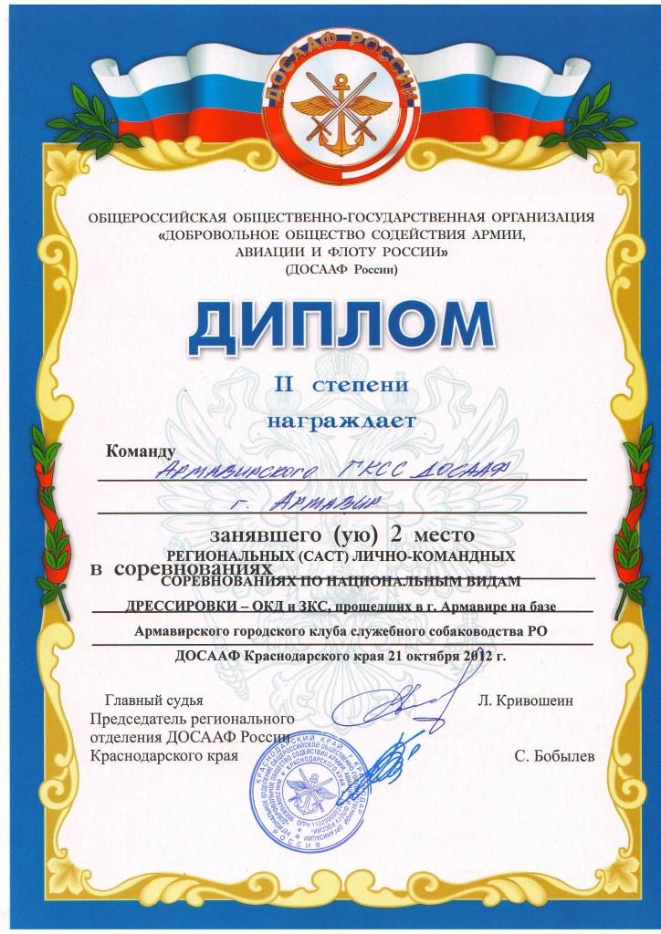 Диплом за участие в соревнованиях 2012 г.