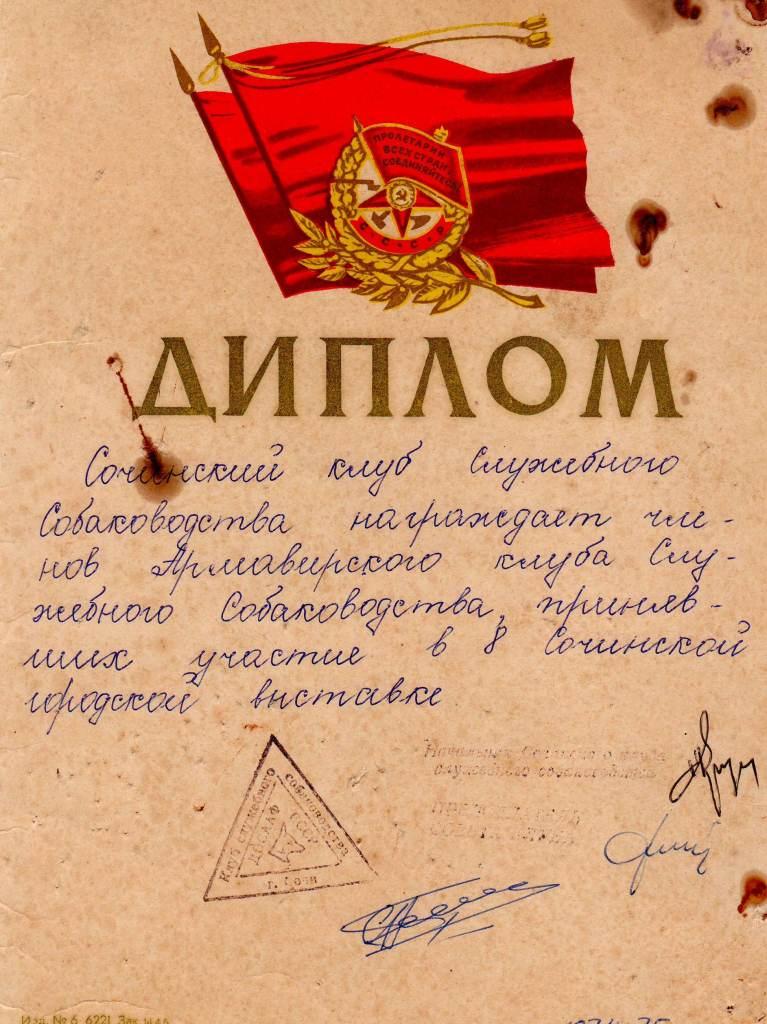 Диплом Сочинского КСС 1974 г.