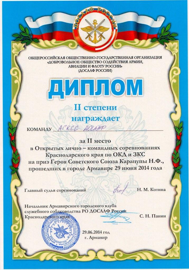 Диплом за участие в соревнованиях 2014 г.