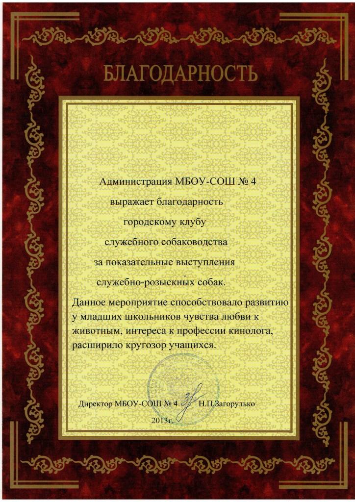 Благодарственное письмо за участие в показательных выступлениях МБОУ СОШ № 4, 2013 г.