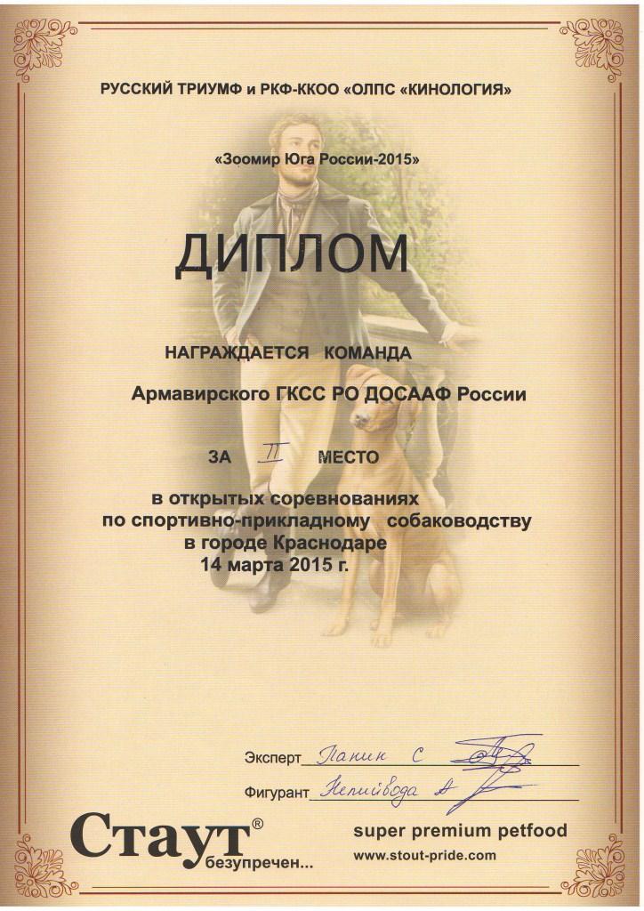 Диплом за участие в соревнованиях в Краснодаре, 2015 г.