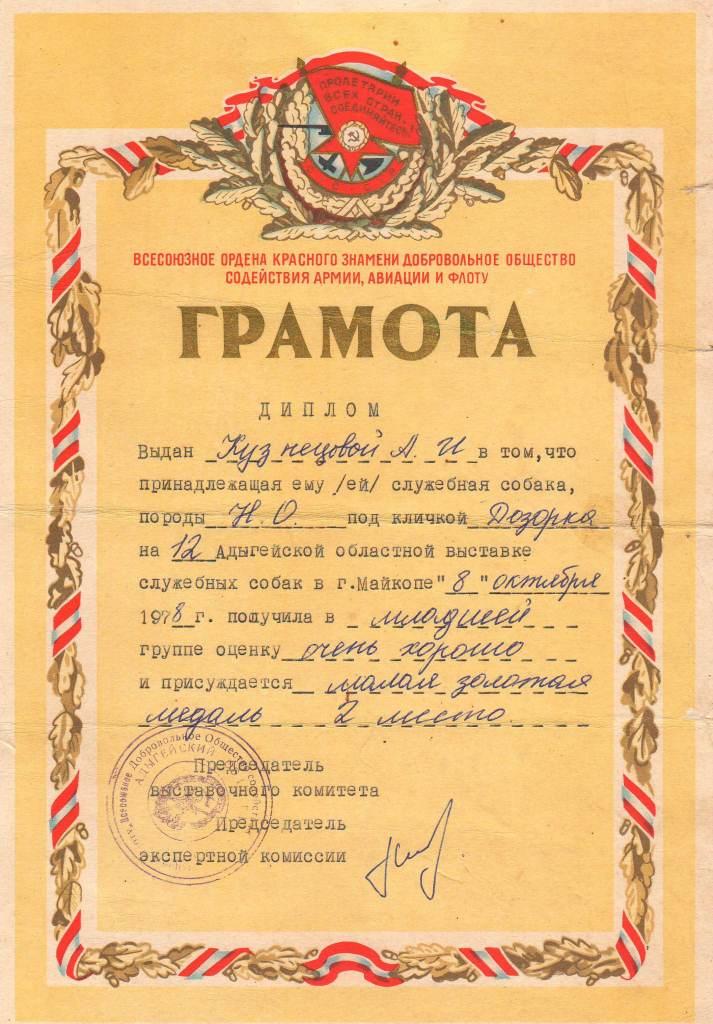 Грамота Адыгейского ОК ДОСААФ г. Майкоп, 1975 г.