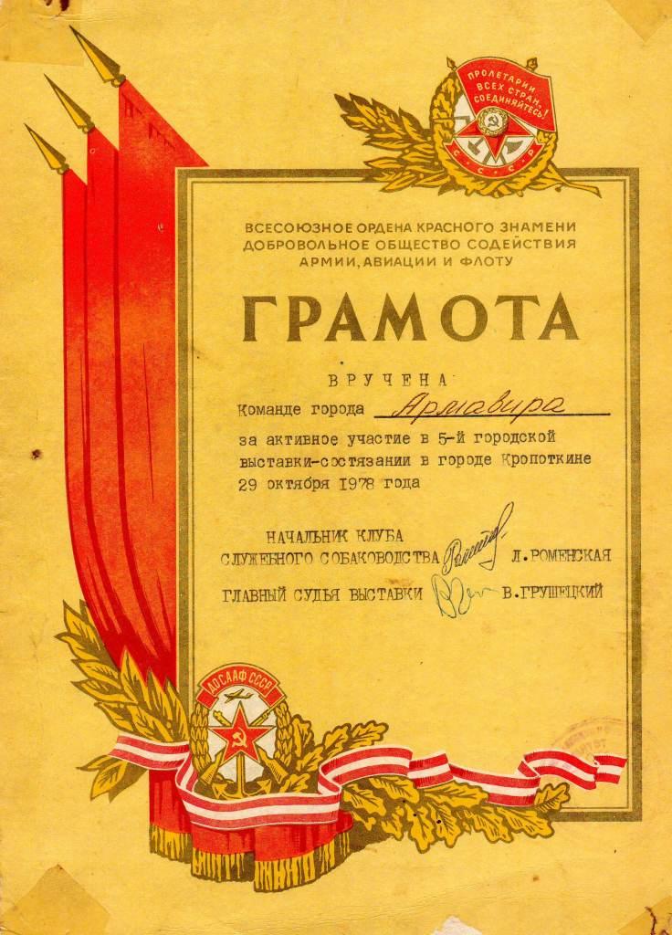 Грамота Кропоткинского КСС. 1978 г.
