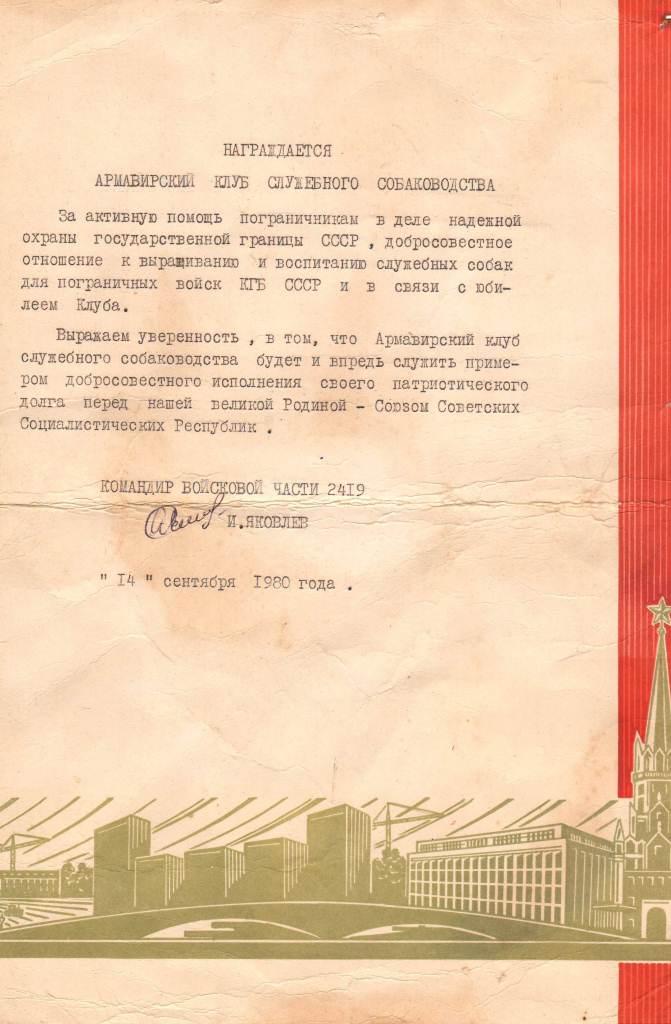 Грамота за поставку собак, в-ч 2419, 1980 г.