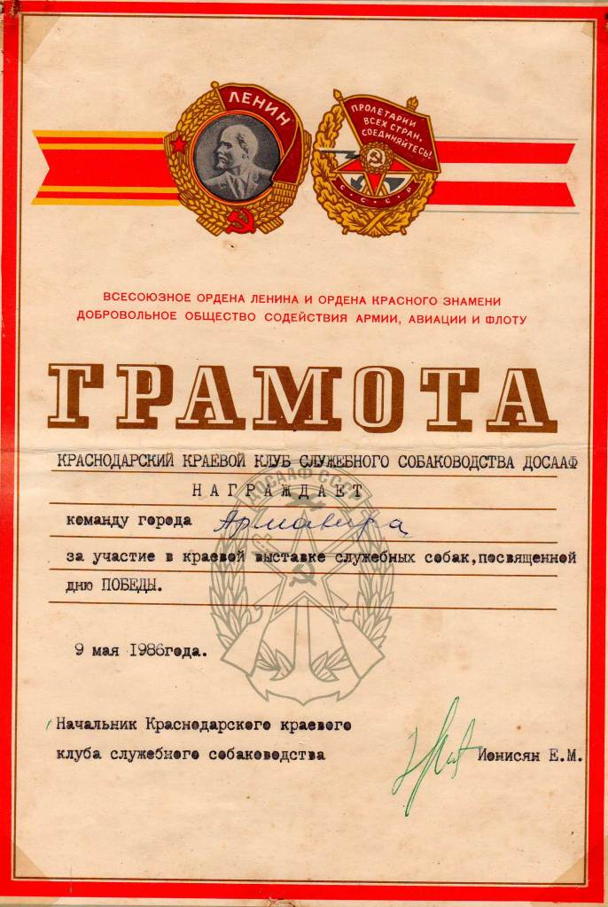 Грамота Краснодарского ККСС. 1983 г.