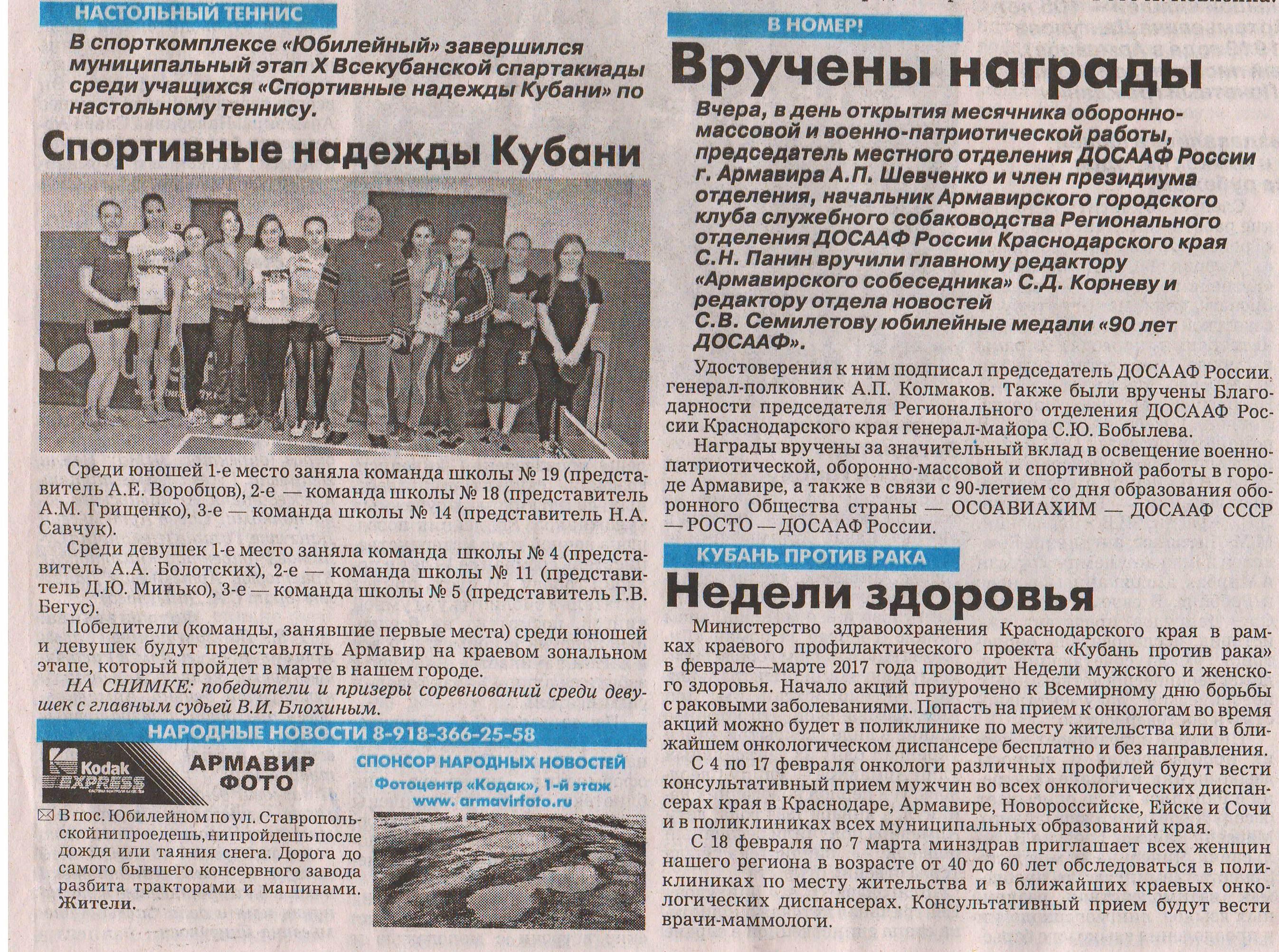 Заметка в газете Армавирский собеседник о нашраждении сотрудников газеты